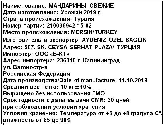 Этикетка на пищевую продукцию (ТР ТС 022/2011)