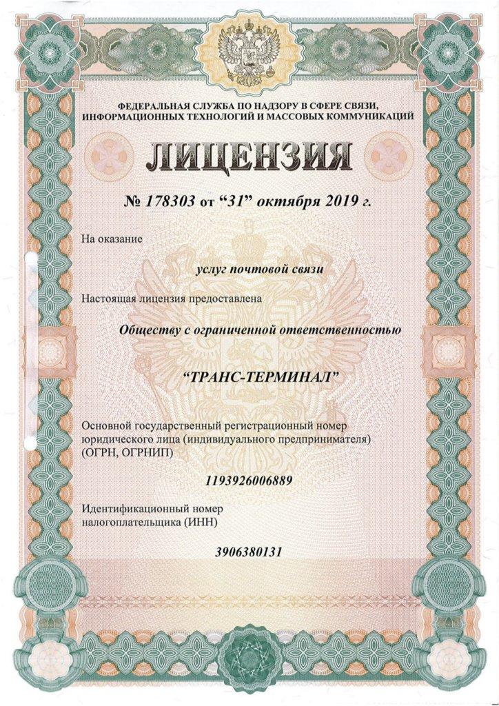 Почтовая лицензия ТРАНС-ТЕРМИНАЛ